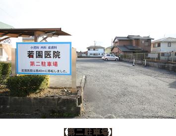【第二駐車場】