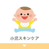 小児スキンケア